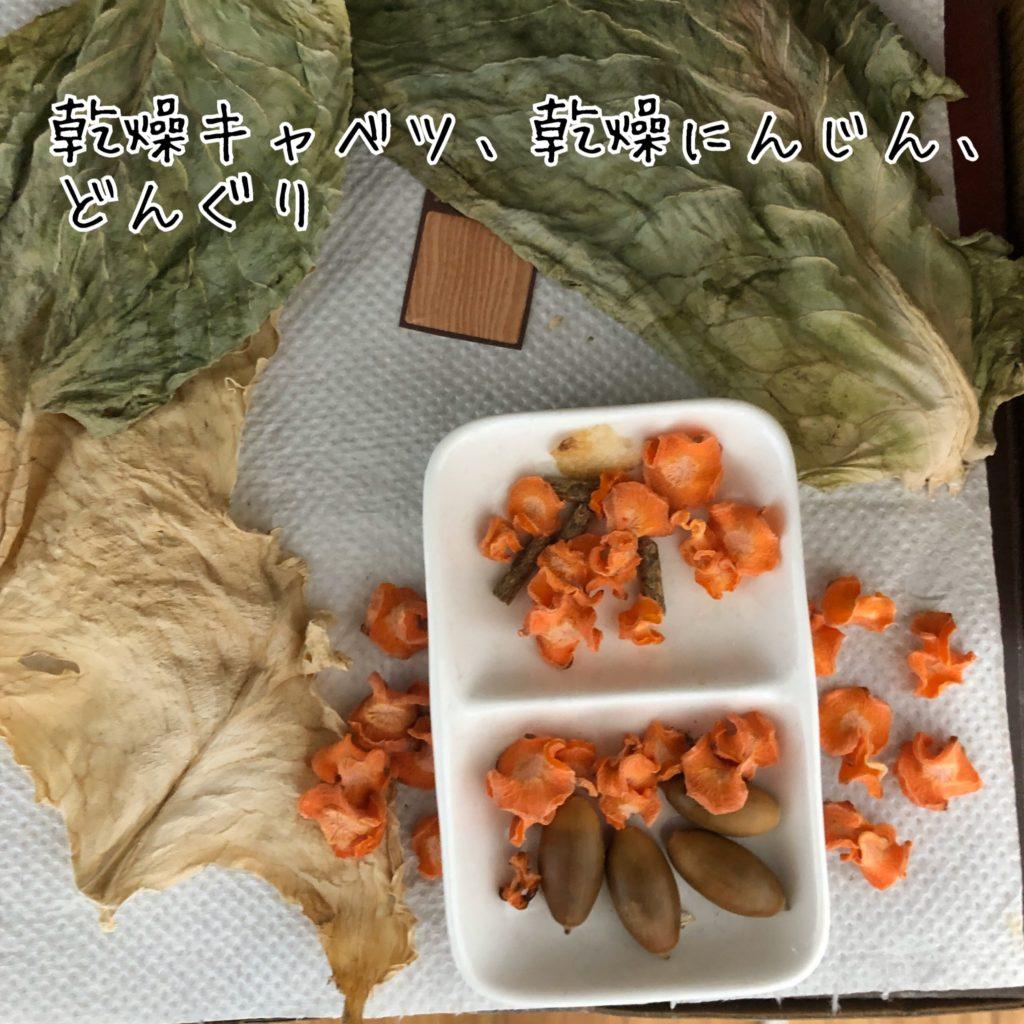 ラッピー先生の乾燥野菜